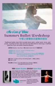 2018 The Love of China Ballet Workshop