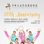 2019 The Love of China 20th Anniversary dance Performance