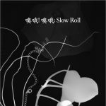 Works Progress Austin: 噢哦! 噢哦: Slow Roll by Henna Chou