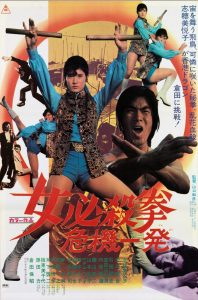 AFS Presents: SISTER STREETFIGHTER: HANGING BY A THREAD