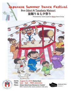 Japanese Summer Dance Festival (Bon Odori & Tanabata Matsuri)