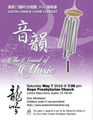 Austin Chinese Choir 2016 Concert