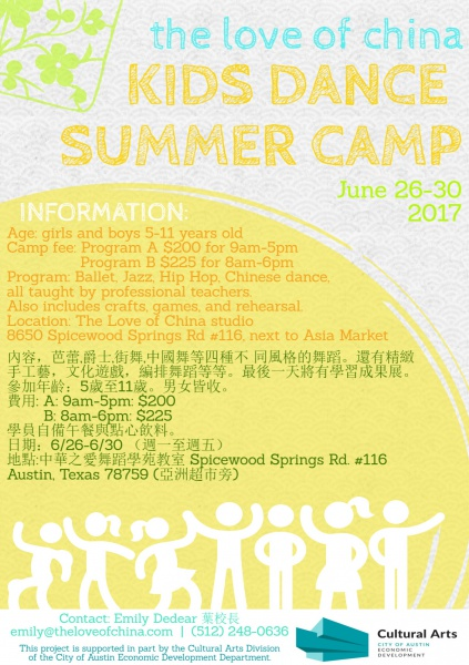 2017 The Love of China Kids Dance Summer Camp presented by The Love