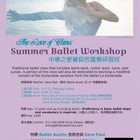 The Love of China Summer Ballet Workshop