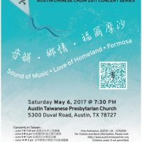 Austin Chinese Choir 2017 Concert