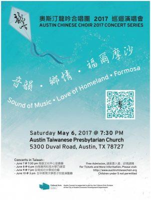 Austin Chinese Choir 2017 Concert